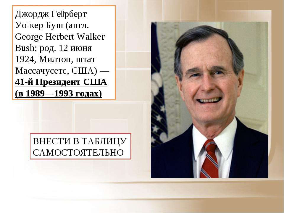 Джордж Ге рберт Уо кер Буш (англ. George Herbert Walker Bush; род. 12 июня 19...