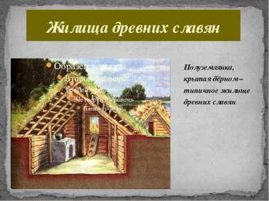 Полуземлянка, крытая дёрном – типичное жилище древних славян. Жилища древних ...