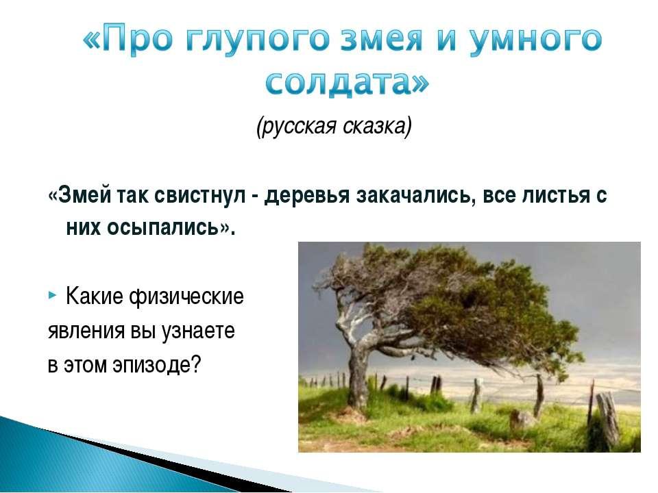 (русская сказка) «Змей так свистнул - деревья закачались, все листья с них ос...