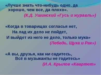 «Лучше знать что-нибудь одно, да хорошо, чем все, да плохо». (К.Д. Ушинский «...