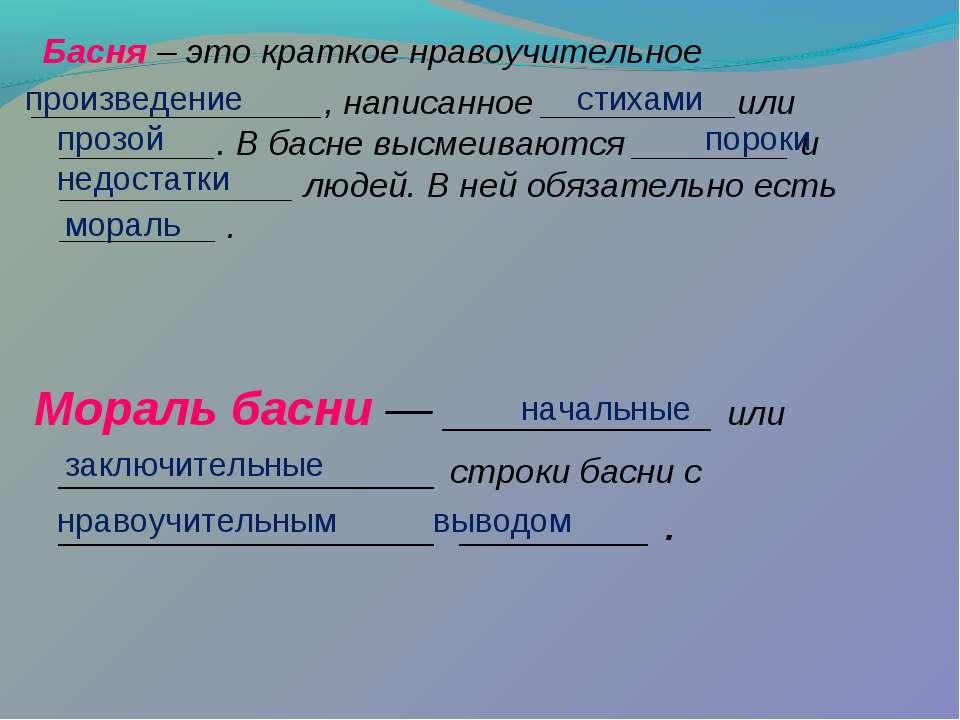 Басня – это краткое нравоучительное _______________, написанное __________или...