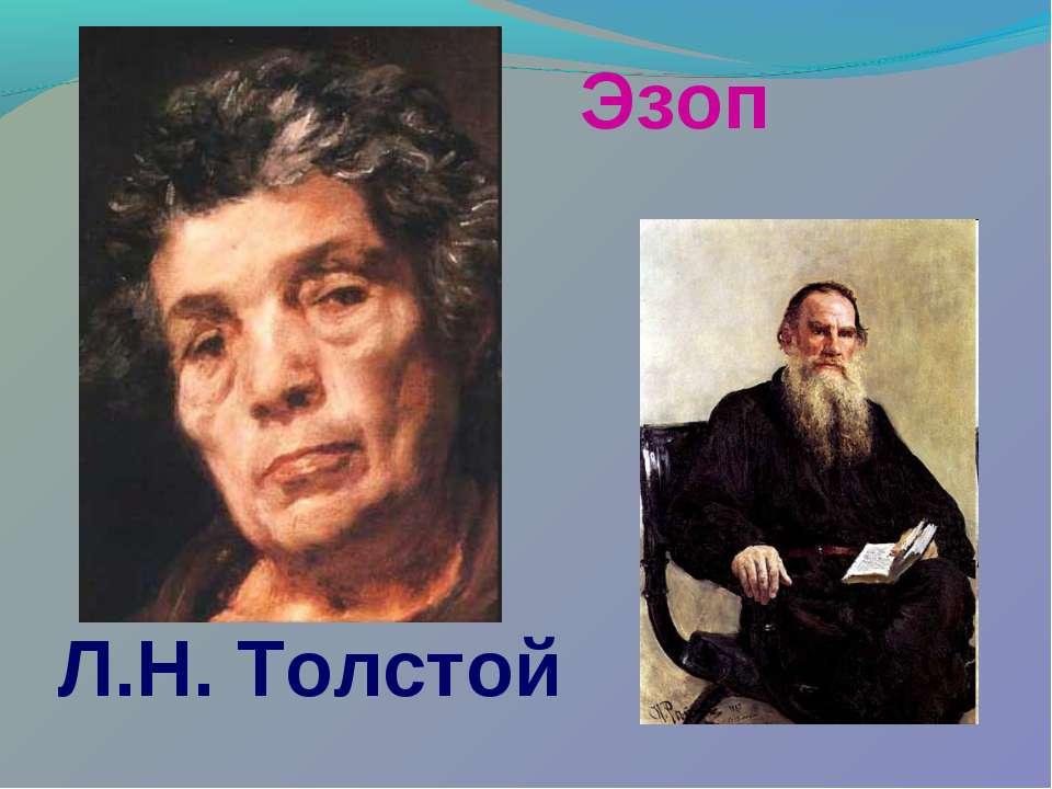 Эзоп Л.Н. Толстой