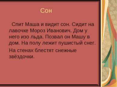 Сон Спит Маша и видит сон. Сидит на лавочке Мороз Иванович. Дом у него изо ль...