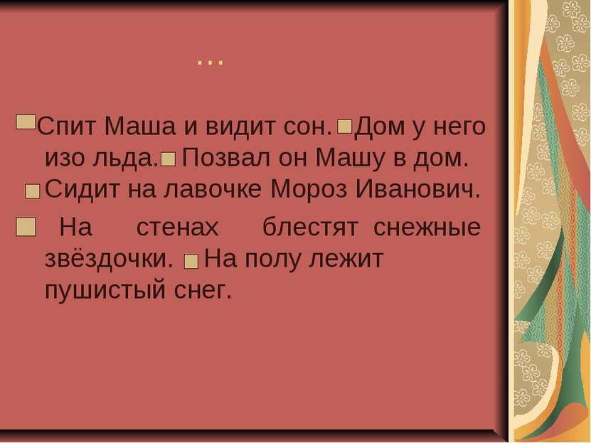… Спит Маша и видит сон. Дом у него изо льда. Позвал он Машу в дом. Сидит на ...
