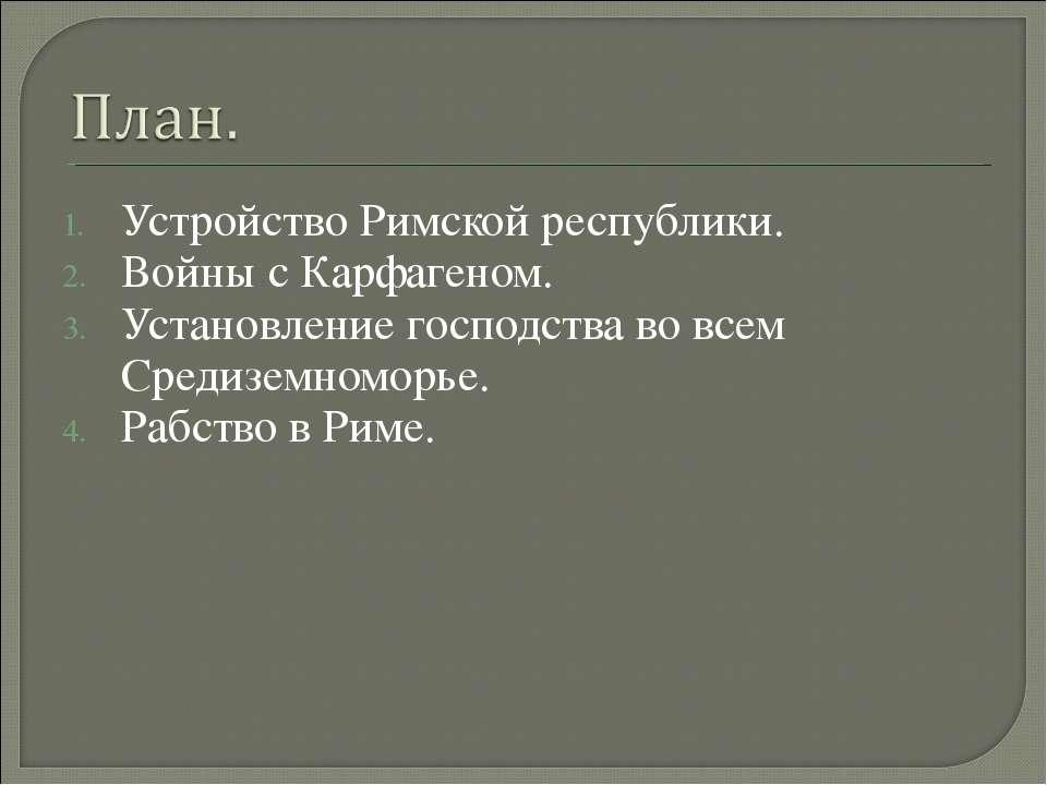 Устройство Римской республики. Войны с Карфагеном. Установление господства во...