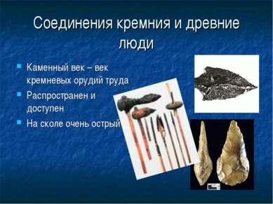 Соединения кремния и древние люди Каменный век – век кремневых орудий труда Р...