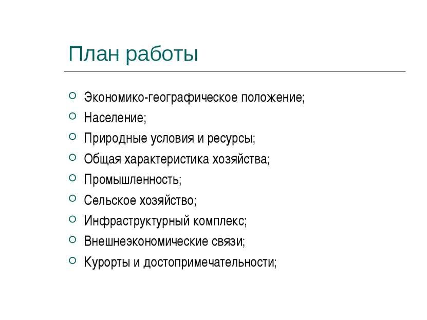 План работы Экономико-географическое положение; Население; Природные условия ...