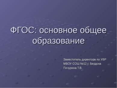 ФГОС: основное общее образование Заместитель директора по УВР МБОУ СОШ №12 г....