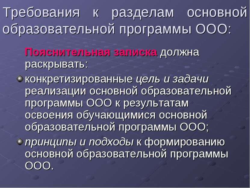 Требования к разделам основной образовательной программы ООО: Пояснительная з...