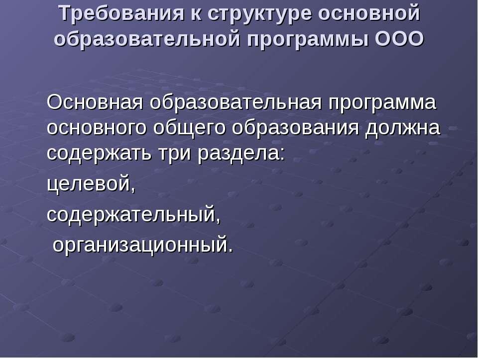 Требования к структуре основной образовательной программы ООО Основная образо...
