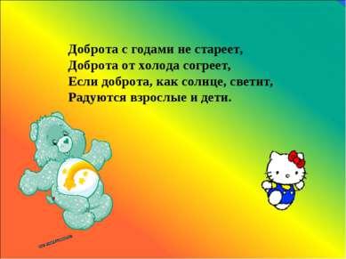 Доброта с годами не стареет, Доброта от холода согреет, Если доброта, как сол...