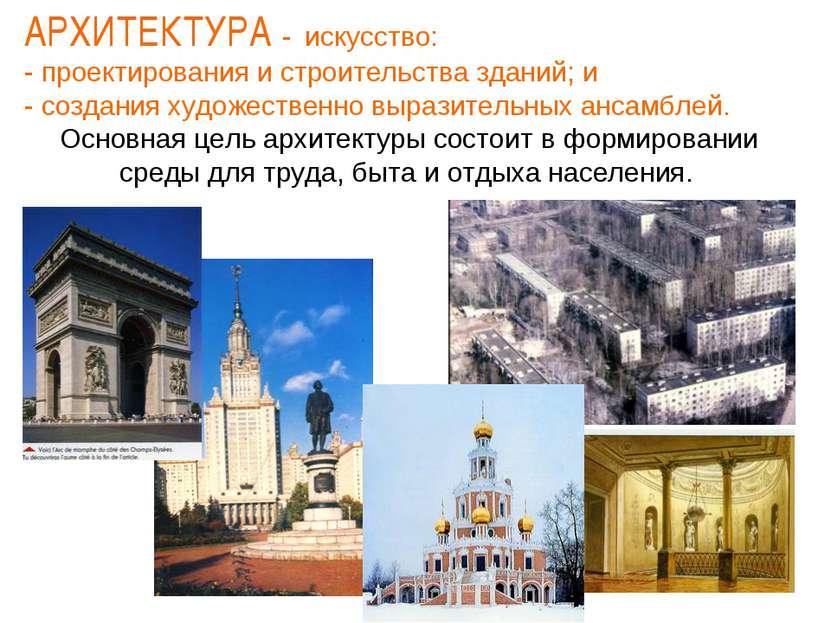 АРХИТЕКТУРА - искусство: - проектирования и строительства зданий; и - создани...