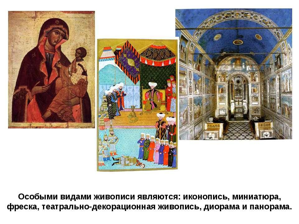 Особыми видами живописи являются: иконопись, миниатюра, фреска, театрально-де...