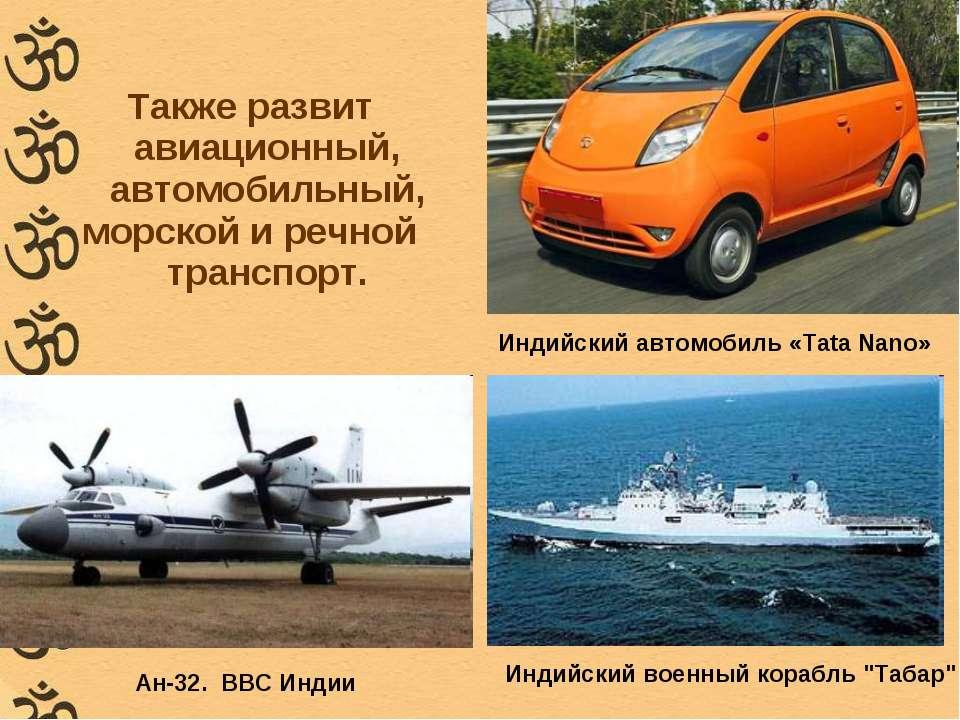 Также развит авиационный, автомобильный, морской и речной транспорт. Индийски...