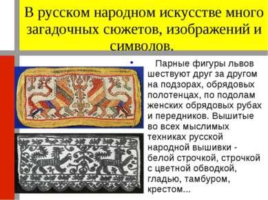 В русском народном искусстве много загадочных сюжетов, изображений и символов...