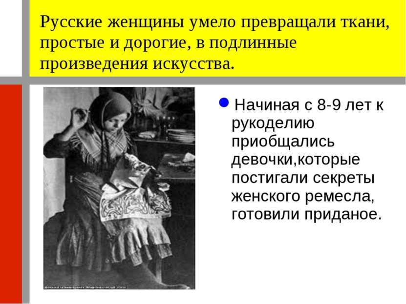Начиная с 8-9 лет к рукоделию приобщались девочки,которые постигали секреты ж...