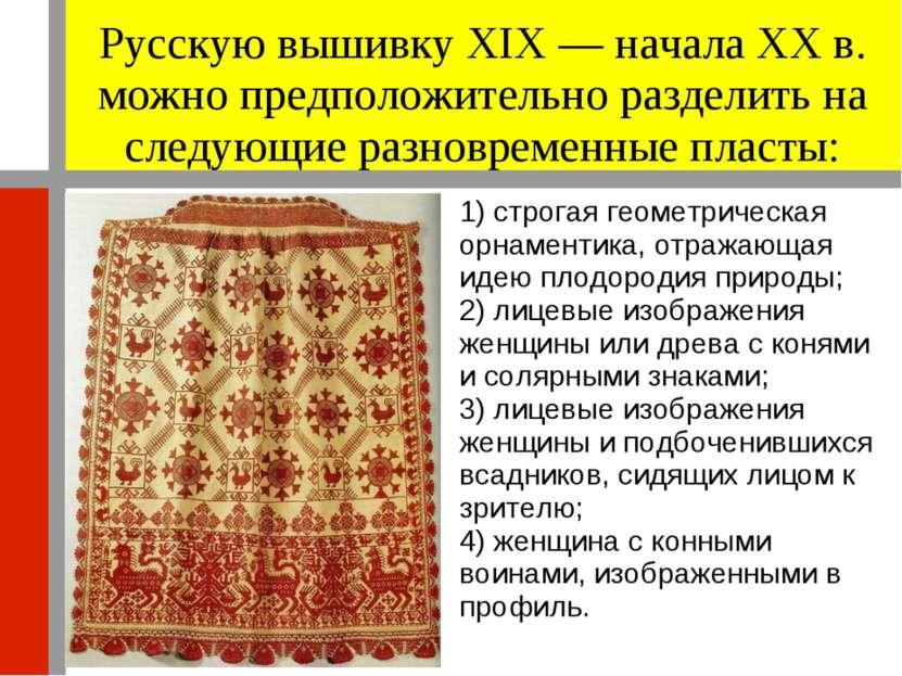 Русскую вышивку XIX — начала XX в. можно предположительно разделить на следую...