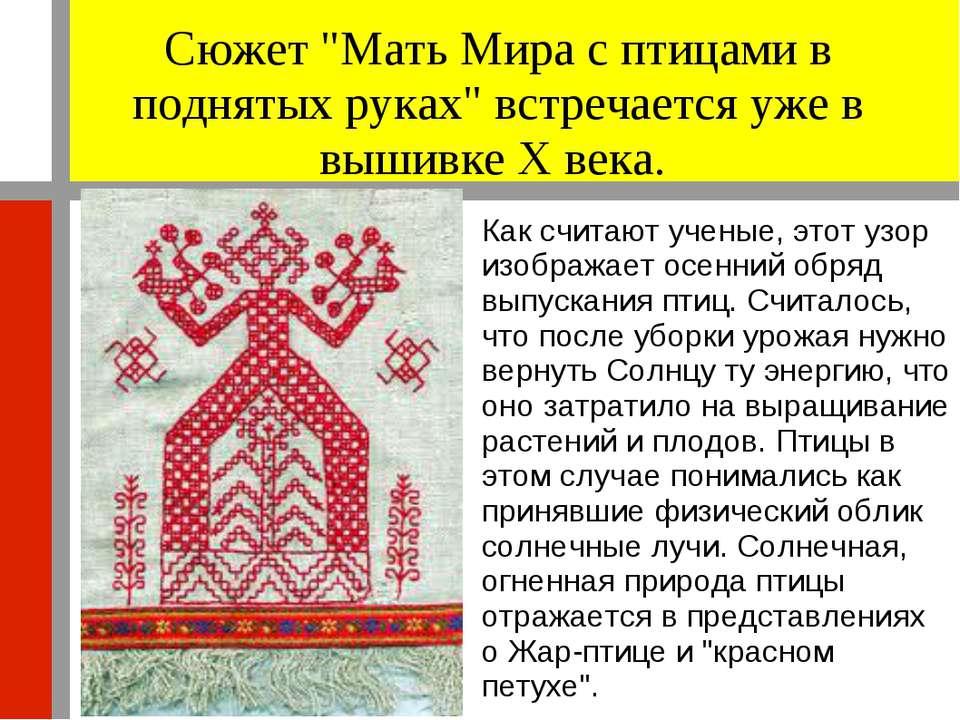 """Сюжет """"Мать Мира с птицами в поднятых руках"""" встречается уже в вышивке X века..."""