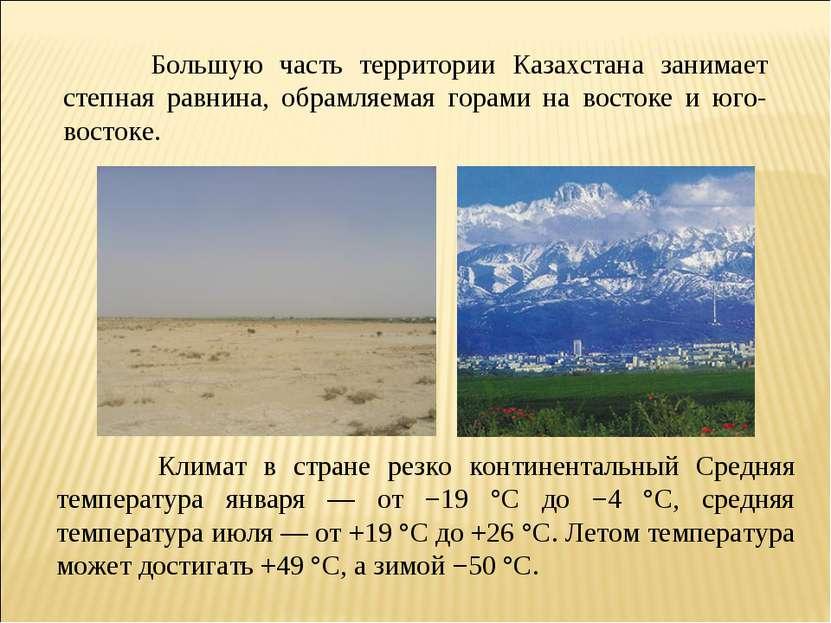 Большую часть территории Казахстана занимает степная равнина, обрамляемая гор...