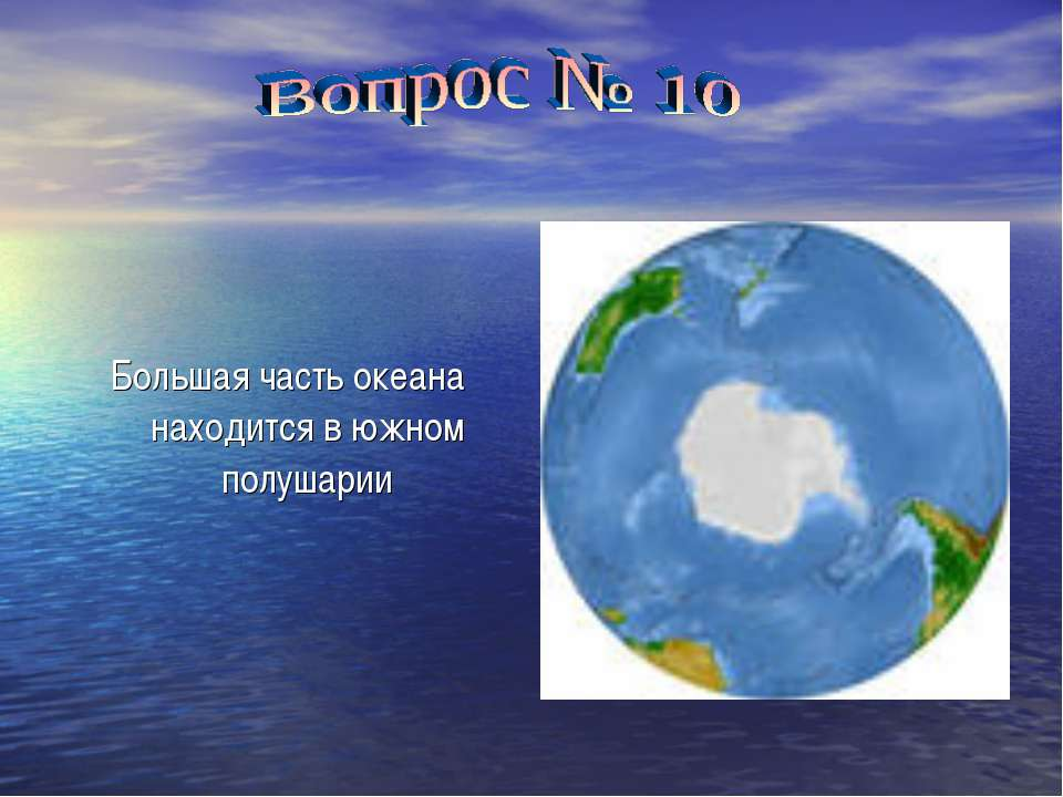 Большая часть океана находится в южном полушарии