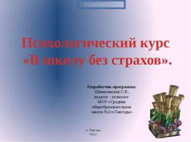 Разработчик программы: Шамиловская С.В., педагог – психолог МОУ «Средняя обще...
