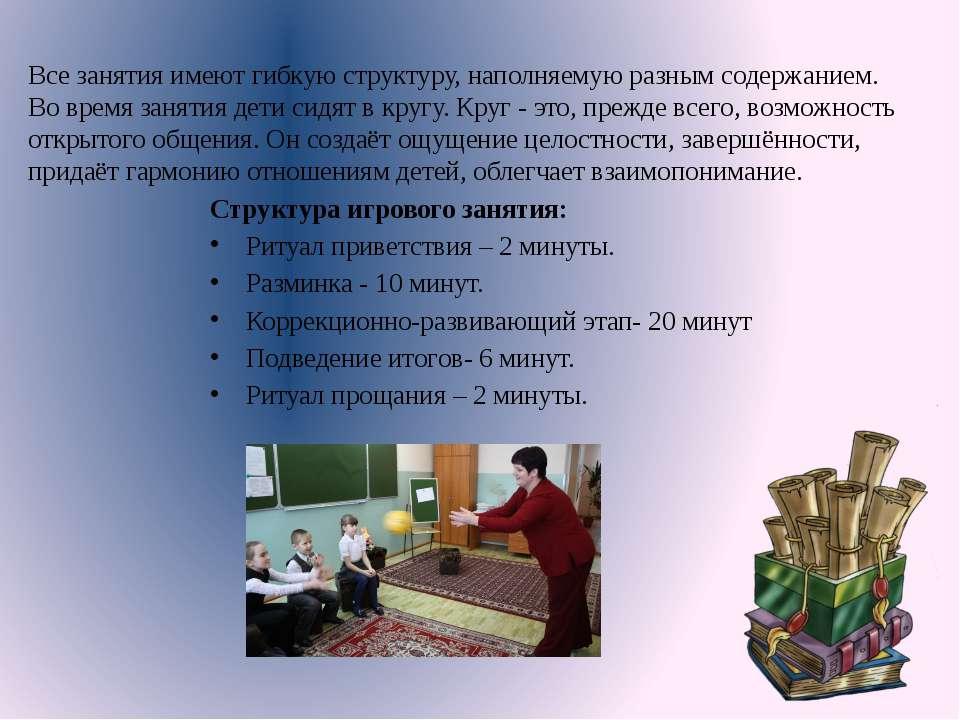 Структура игрового занятия: Ритуал приветствия – 2 минуты. Разминка - 10 мину...