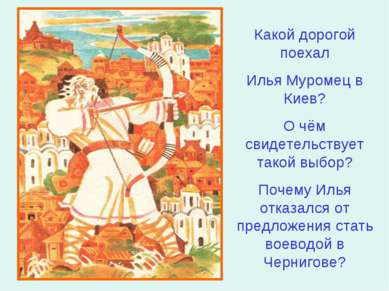 Какой дорогой поехал Илья Муромец в Киев? О чём свидетельствует такой выбор? ...