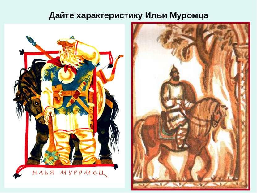 Дайте характеристику Ильи Муромца