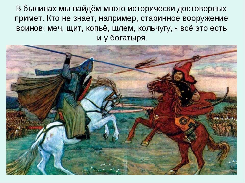 В былинах мы найдём много исторически достоверных примет. Кто не знает, напри...