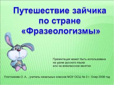 Плотникова О. А, , учитель начальных классов МОУ ОСШ № 3 г. Очер 2008 год Пре...