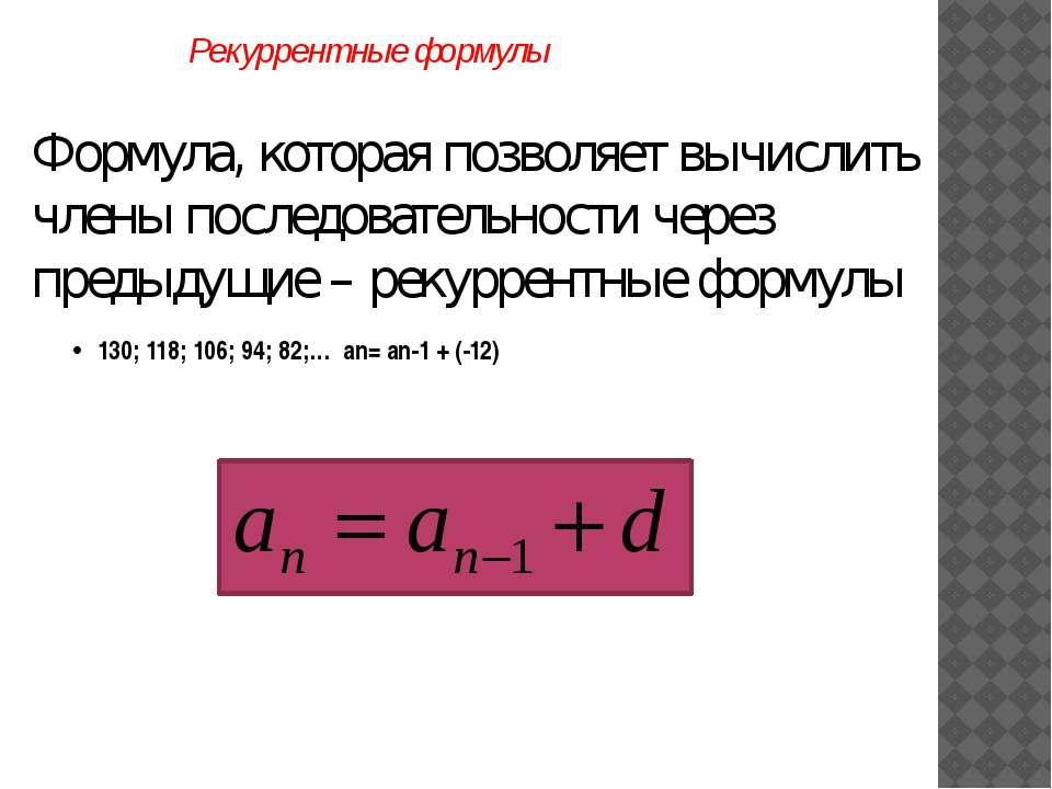 130; 118; 106; 94; 82;… an= an-1 + (-12) Формула, которая позволяет вычислить...