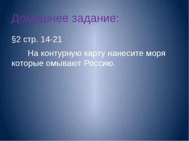 Домашнее задание: §2 стр. 14-21 На контурную карту нанесите моря которые омыв...
