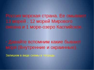 Россия морская страна. Ее омывают 13 морей . 12 морей Мирового океана и 1 мор...