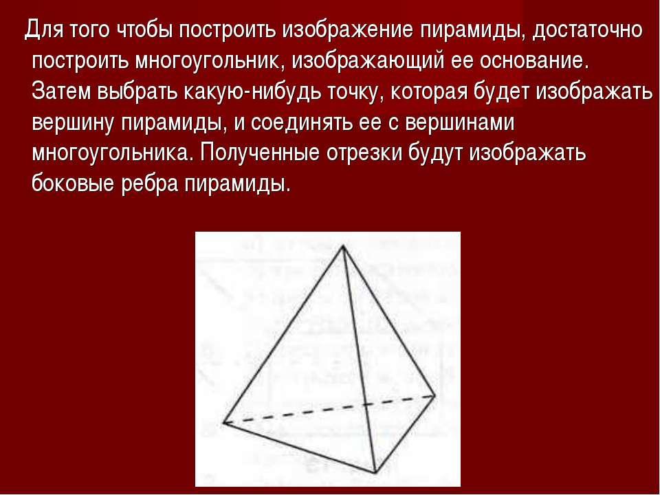 Для того чтобы построить изображение пирамиды, достаточно построить многоугол...