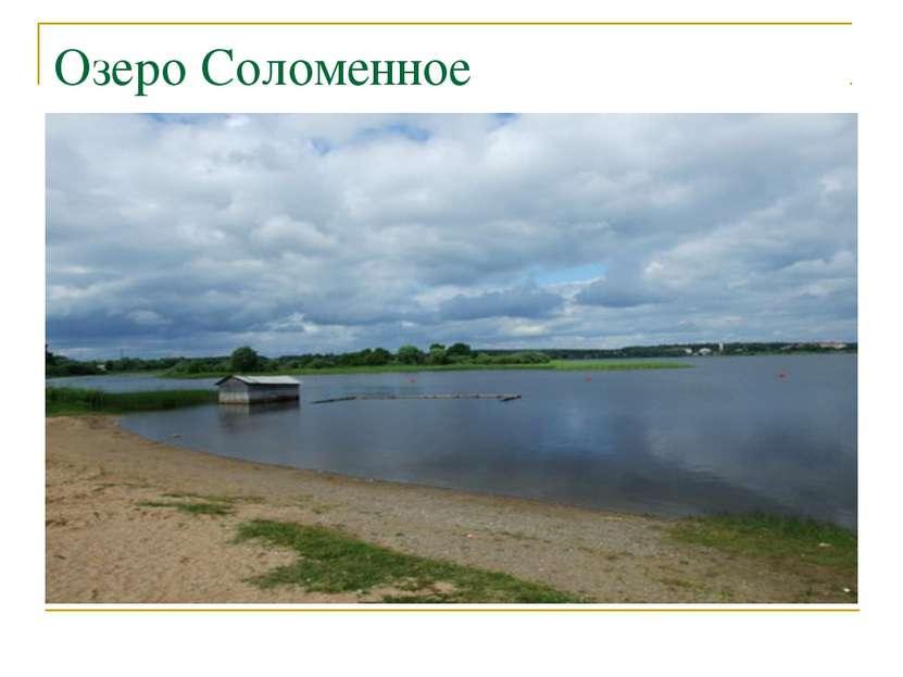 Озеро Соломенное