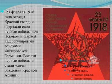 23 февраля 1918 года отряды Красной гвардии одержали свои первые победы под П...