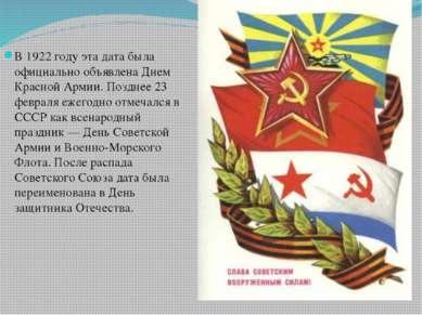 В 1922 году эта дата была официально объявлена Днем Красной Армии. Позднее 23...