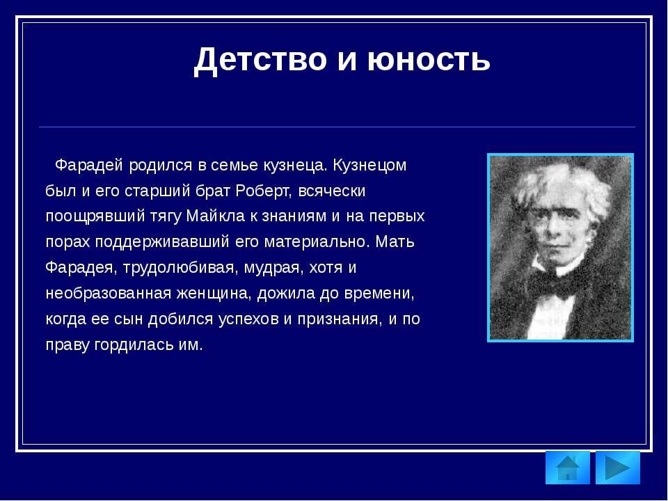 Научные публикации После возвращения в 1815 в Королевский институт Фарадей пр...