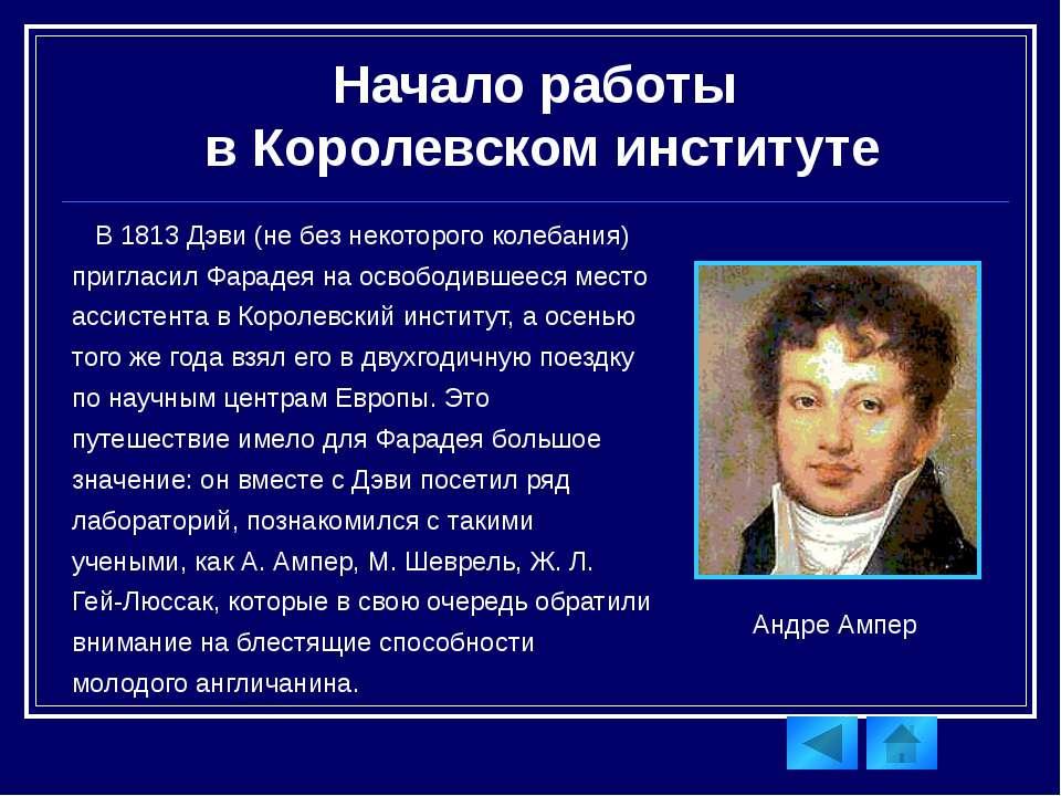 В 1813 Дэви (не без некоторого колебания) пригласил Фарадея на освободившееся...