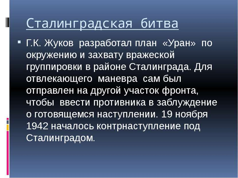 Сталинградская битва Г.К. Жуков разработал план «Уран» по окружению и захвату...