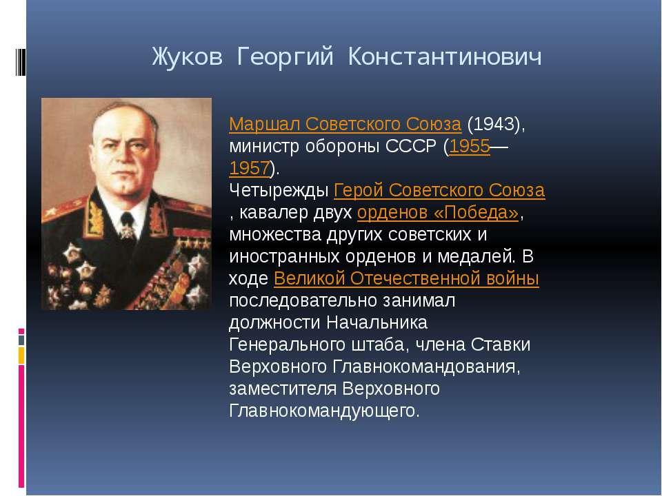 Жуков Георгий Константинович Маршал Советского Союза (1943), министр обороны ...