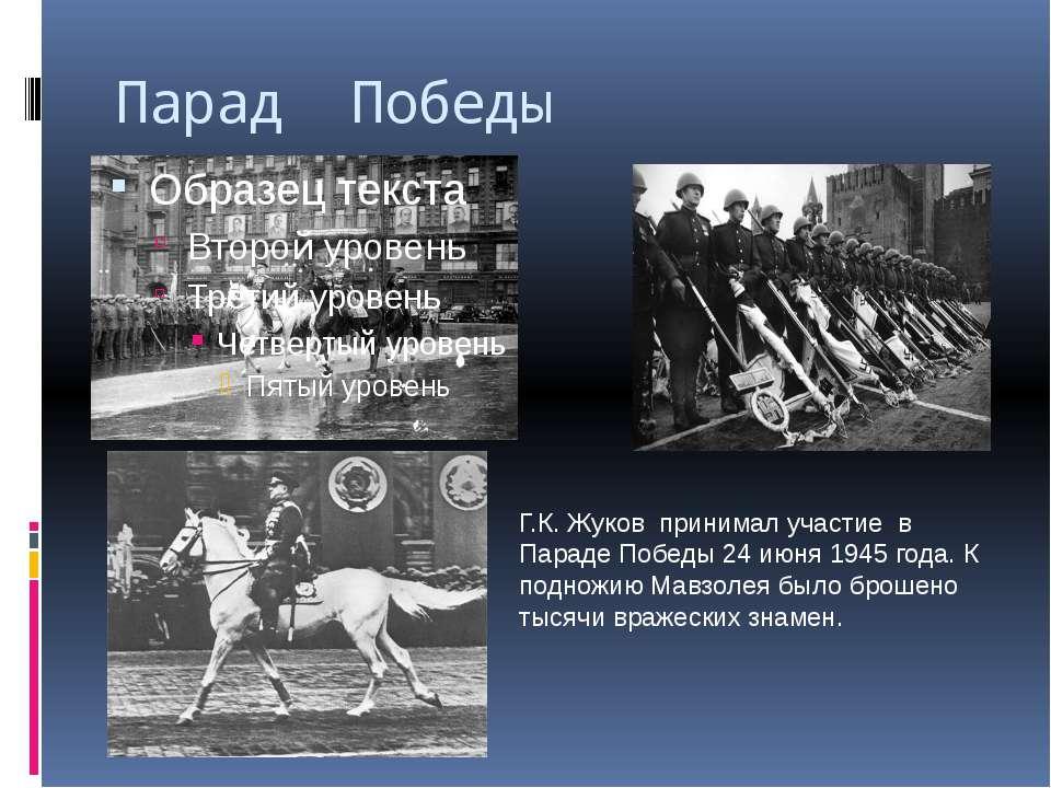 Парад Победы Г.К. Жуков принимал участие в Параде Победы 24 июня 1945 года. К...