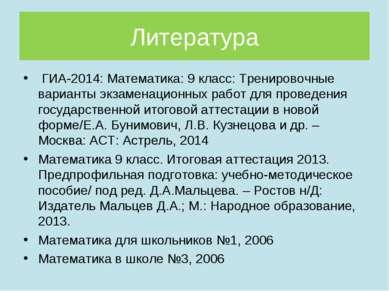Литература ГИА-2014: Математика: 9 класс: Тренировочные варианты экзаменацион...