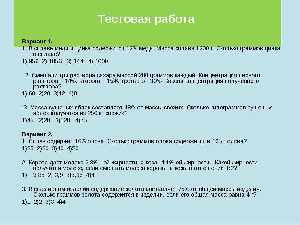 Тестовая работа Вариант 1. 1. В сплаве меди и цинка содержится 12 меди. Масса...
