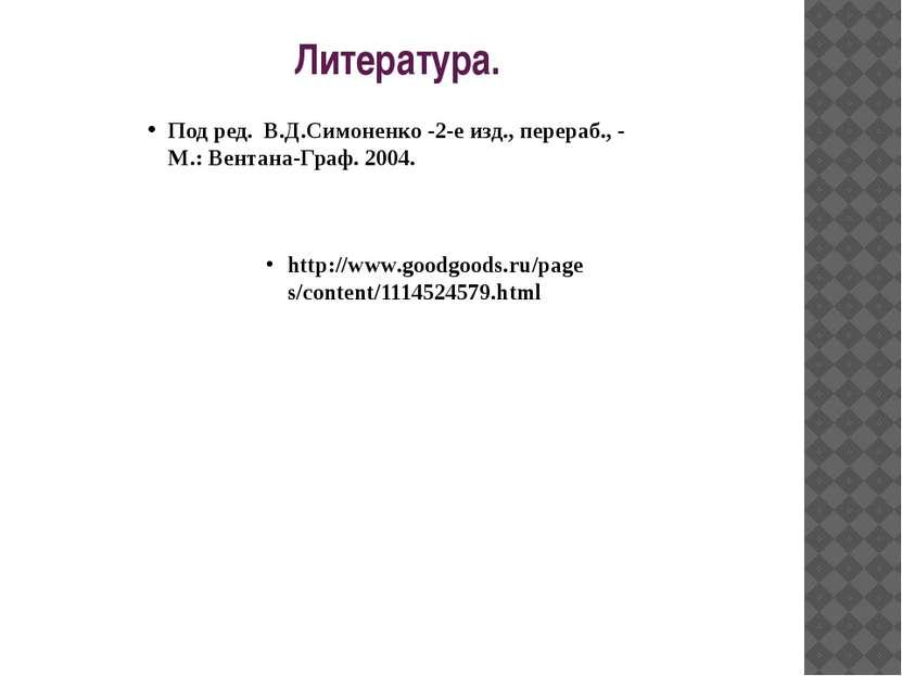 Литература. Под ред. В.Д.Симоненко -2-е изд., перераб., - М.: Вентана-Граф. 2...