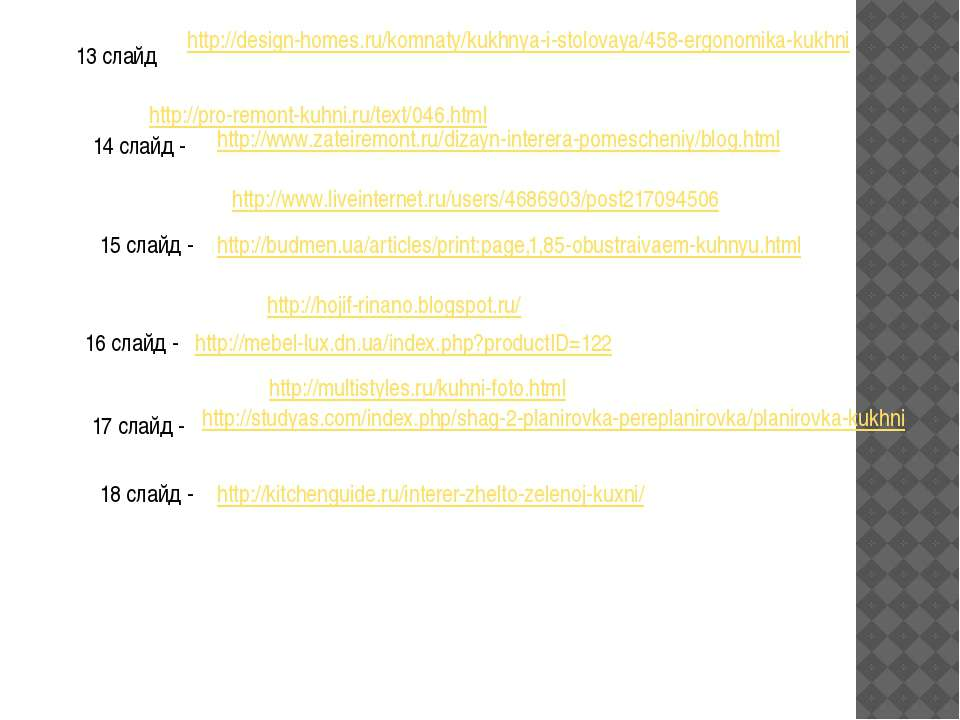 15 слайд - 16 слайд - 17 слайд - 18 слайд - http://budmen.ua/articles/print:p...
