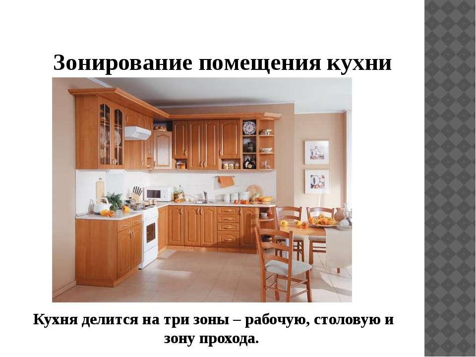 Зонирование помещения кухни Кухня делится на три зоны – рабочую, столовую и з...