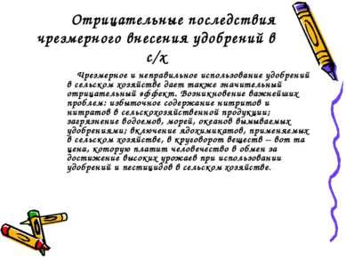 Отрицательные последствия чрезмерного внесения удобрений в с/х Чрезмерное и н...