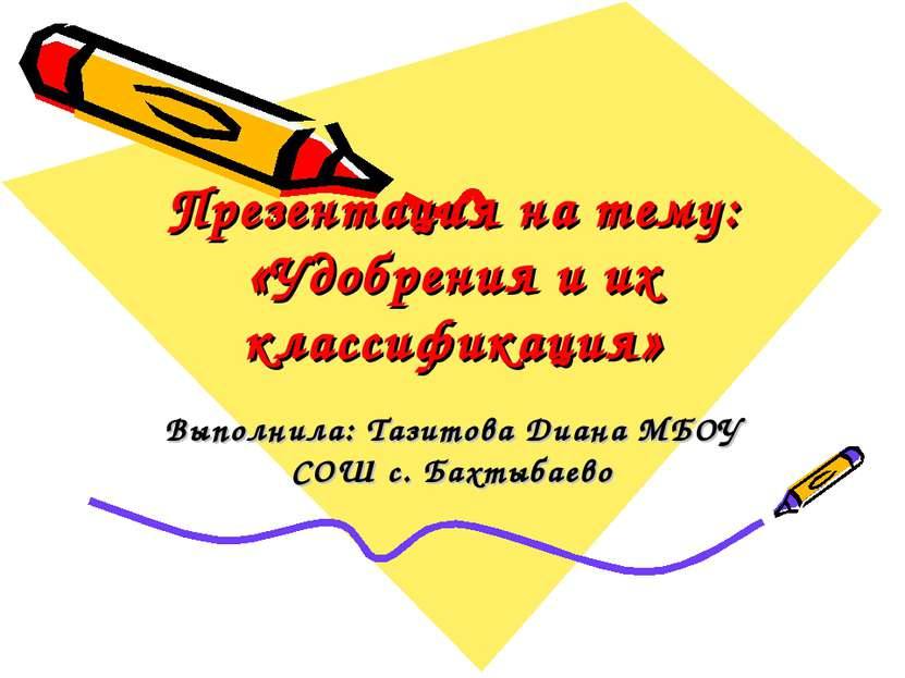 Презентация на тему: «Удобрения и их классификация» Выполнила: Тазитова Диана...
