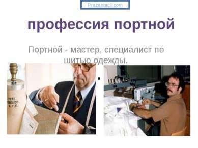 Портной - мастер, специалист по шитью одежды. Текст надписи профессия портной .